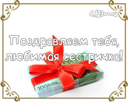 Скачать онлайн необычайную открытку (поздравление сестре) с днём рождения! Оригинал с d.123ot.ru! Отправить в вк, facebook!