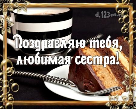 Скачать чудодейственную картинку на день рождения для сестры! Проза и стихи d.123ot.ru! Переслать в instagram!