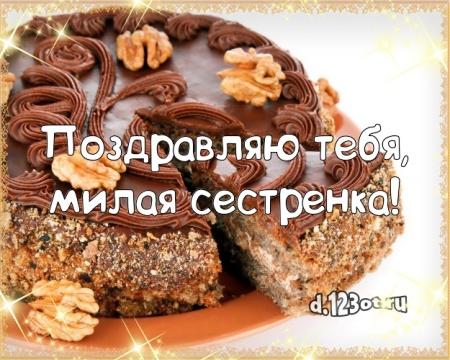 Найти стильную открытку (поздравление сестре) с днём рождения! Оригинал с d.123ot.ru! Для вк, ватсап, одноклассники!