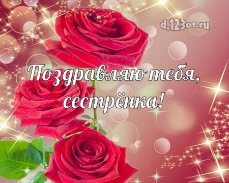 Скачать милую открытку с днем рождения моей прекрасной сестре, сестричке (стихи и пожелания d.123ot.ru)! Для вк, ватсап, одноклассники!