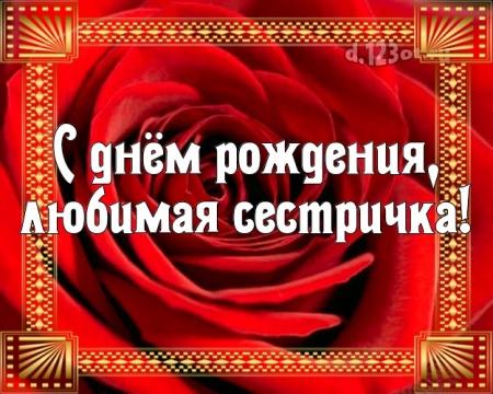 С днём рождения сестре с сайта d.123ot.ru