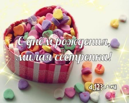 Скачать яркую открытку (поздравление сестре) с днём рождения! Оригинал с d.123ot.ru! Переслать в instagram!