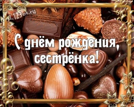 Скачать аккуратную картинку на день рождения сестре, сестренке! Проза и стихи d.123ot.ru! Поделиться в pinterest!