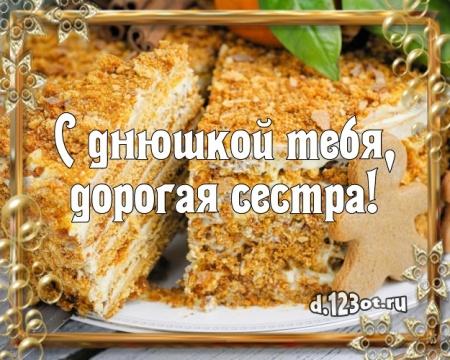 Скачать бесплатно трепетную картинку на день рождения для сестры! Проза и стихи d.123ot.ru! Для инстаграм!