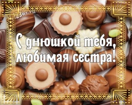 Найти блистательную картинку (поздравление сестре) с днём рождения! Оригинал с d.123ot.ru! Переслать на ватсап!