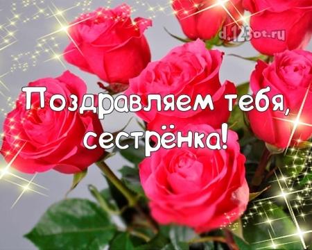 Скачать онлайн откровенную открытку (поздравление сестре) с днём рождения! Оригинал с d.123ot.ru! Для инстаграм!