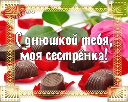Скачать бесплатно драгоценнейшую открытку с днём рождения, супер-сестра, сестренка! Поздравление от d.123ot.ru! Для вк, ватсап, одноклассники!