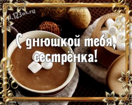 Скачать бесплатно прекраснейшую открытку с днём рождения, супер-сестра, сестренка! Поздравление от d.123ot.ru! Поделиться в pinterest!