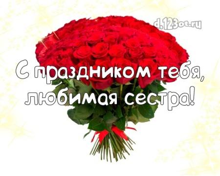 Скачать бесплатно видную открытку с днем рождения моей прекрасной сестре, сестричке (стихи и пожелания d.123ot.ru)! Отправить по сети!