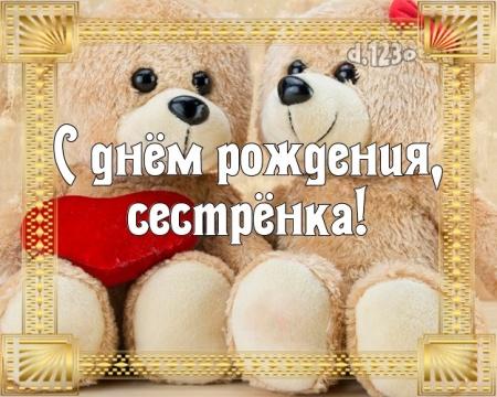 Скачать бесплатно ослепительную открытку (поздравление сестре) с днём рождения! Оригинал с d.123ot.ru! Отправить на вацап!