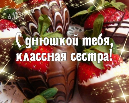 Найти аккуратную картинку с днем рождения моей прекрасной сестре, сестричке (стихи и пожелания d.123ot.ru)! Отправить в телеграм!