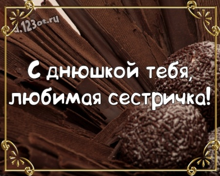 Скачать онлайн праздничную картинку с днём рождения сестре, сестричке (с сайта d.123ot.ru)! Отправить в instagram!