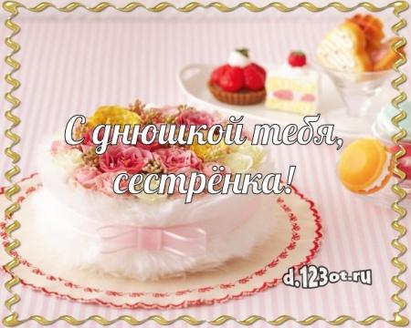 Скачать онлайн чуткую картинку (поздравление сестре) с днём рождения! Оригинал с d.123ot.ru! Отправить на вацап!