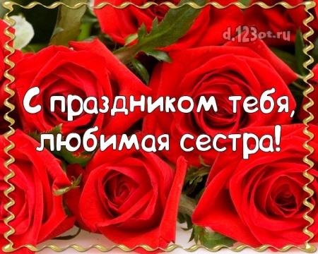 Скачать онлайн золотую картинку на день рождения сестре, сестренке! Проза и стихи d.123ot.ru! Отправить в вк, facebook!