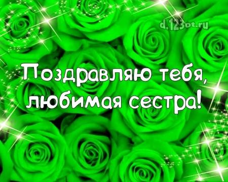 Найти живописную открытку (поздравление сестре) с днём рождения! Оригинал с d.123ot.ru! Поделиться в whatsApp!