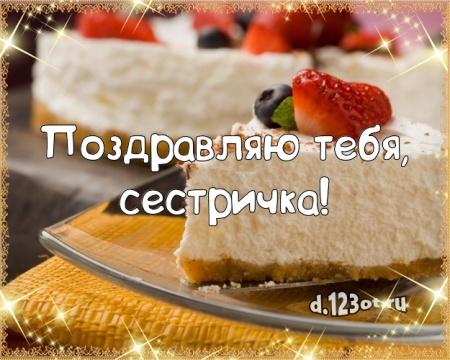 Скачать онлайн первоклассную открытку на день рождения для любимой сестры, сестренки! С сайта d.123ot.ru! Для инстаграм!