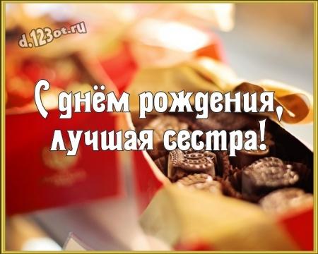 Найти божественную картинку (поздравление сестре) с днём рождения! Оригинал с d.123ot.ru! Переслать в вайбер!