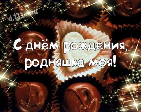 Найти ритмичную открытку с днём рождения, милая сестра! Поздравление с сайта d.123ot.ru! Переслать в вайбер!