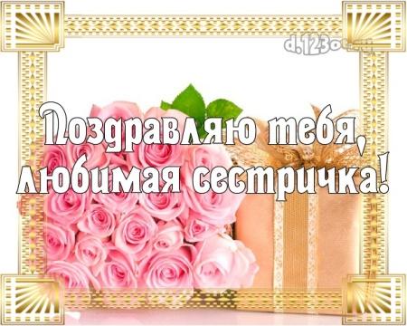 Скачать энергичную картинку на день рождения лучшей сестре (поздравление d.123ot.ru)! Для вк, ватсап, одноклассники!