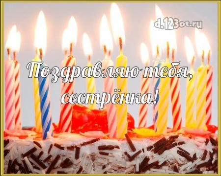 Найти модную картинку на день рождения для любимой сестры, сестренки! С сайта d.123ot.ru! Отправить в вк, facebook!