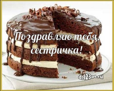 Скачать бесплатно оригинальную открытку с днём рождения, супер-сестра, сестренка! Поздравление от d.123ot.ru! Поделиться в вацап!