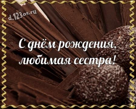 Скачать онлайн талантливую открытку с днём рождения сестре, сестричке (с сайта d.123ot.ru)! Поделиться в pinterest!