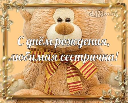Скачать желанную картинку на день рождения для любимой сестры, сестренки! С сайта d.123ot.ru! Для инстаграм!