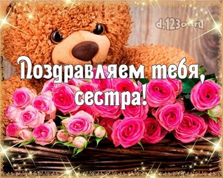 Скачать онлайн дивную картинку с днем рождения моей прекрасной сестре, сестричке (стихи и пожелания d.123ot.ru)! Поделиться в facebook!