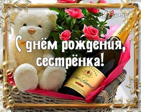 Найти лиричную картинку с днём рождения сестре, сестричке (с сайта d.123ot.ru)! Отправить в instagram!