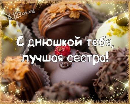 Скачать энергичную картинку с днем рождения моей прекрасной сестре, сестричке (стихи и пожелания d.123ot.ru)! Переслать в instagram!