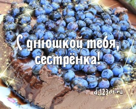 Скачать бесплатно ритмичную картинку с днём рождения сестре, сестричке (с сайта d.123ot.ru)! Отправить в телеграм!