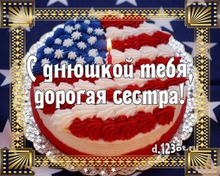 Скачать манящую картинку с днём рождения, супер-сестра, сестренка! Поздравление от d.123ot.ru! Отправить в телеграм!