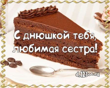 Найти воздушную картинку с днём рождения, милая сестра! Поздравление с сайта d.123ot.ru! Поделиться в вацап!