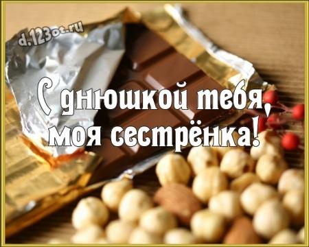 Найти элегантную открытку на день рождения лучшей сестре (поздравление d.123ot.ru)! Переслать в telegram!