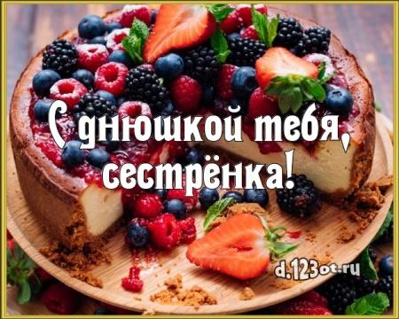Найти эффектную картинку с днем рождения моей прекрасной сестре, сестричке (стихи и пожелания d.123ot.ru)! Переслать на ватсап!