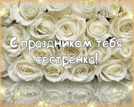 Найти неповторимую открытку с днём рождения, милая сестра! Поздравление с сайта d.123ot.ru! Для инстаграм!
