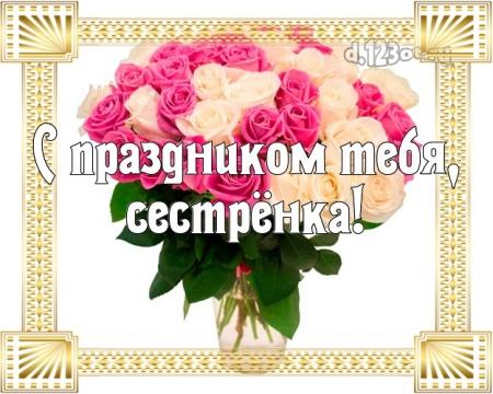 Скачать креативную открытку с днём рождения, супер-сестра, сестренка! Поздравление от d.123ot.ru! Отправить в телеграм!