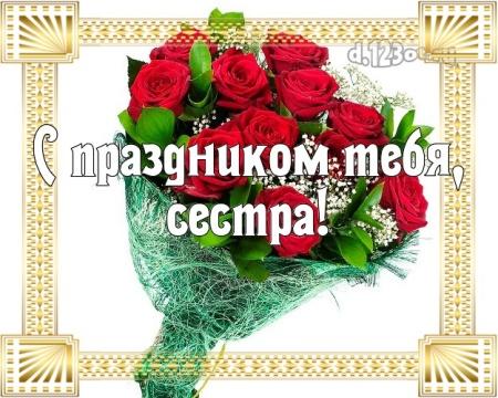 Найти рождественскую картинку (поздравление сестре) с днём рождения! Оригинал с d.123ot.ru! Отправить по сети!