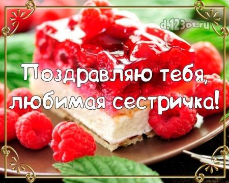 Скачать онлайн искреннюю картинку с днём рождения, милая сестра! Поздравление с сайта d.123ot.ru! Поделиться в вацап!