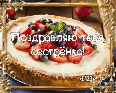 Найти желанную картинку с днём рождения, милая сестра! Поздравление с сайта d.123ot.ru! Отправить в телеграм!