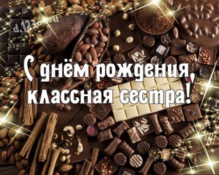 Скачать рождественскую открытку на день рождения для любимой сестры, сестренки! С сайта d.123ot.ru! Переслать на ватсап!