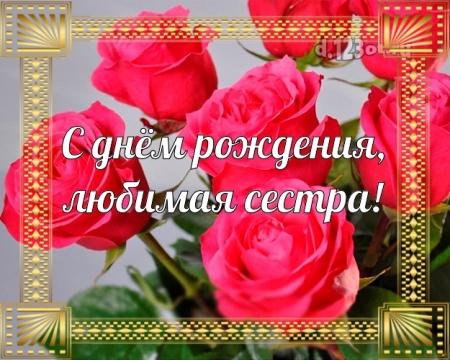 Скачать бесплатно царственную картинку на день рождения для сестры! Проза и стихи d.123ot.ru! Переслать в telegram!