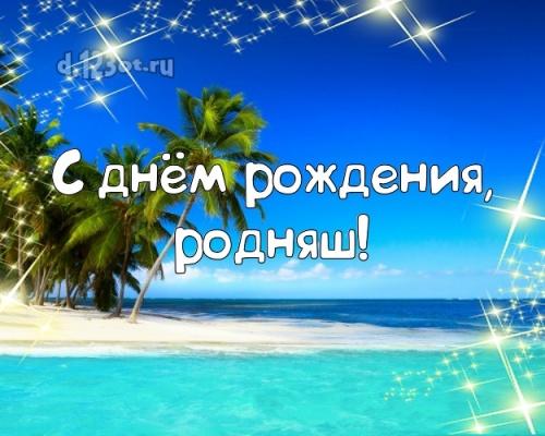 Скачать жизнерадостную картинку на день рождения для сына! Проза и стихи d.123ot.ru! Для инстаграм!