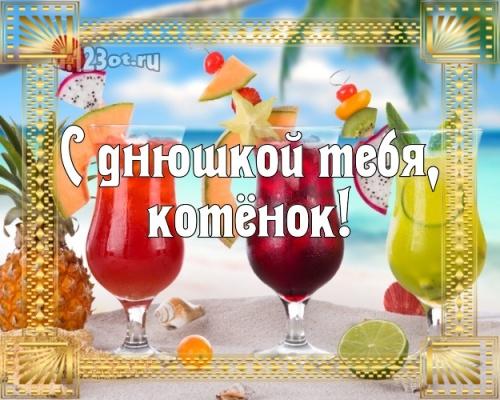 Найти лучистую картинку на день рождения для супер-сына! С сайта d.123ot.ru! Отправить в вк, facebook!