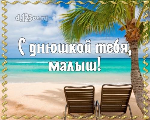 Скачать бесплатно стильную картинку с днём рождения, дорогой сын, сыночек! Поздравление с сайта d.123ot.ru! Для инстаграм!