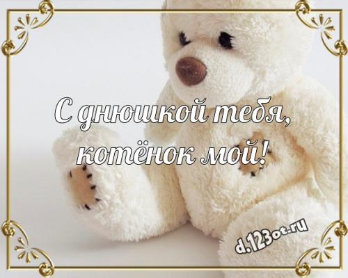 Найти драгоценнейшую картинку с днём рождения, мой сын, сыночек любимый! Поздравление от d.123ot.ru! Поделиться в pinterest!