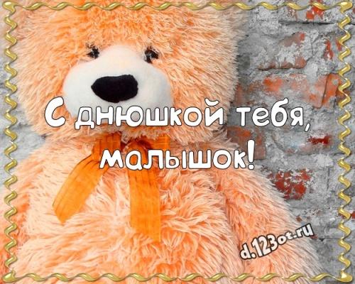 Найти крутую открытку на день рождения лучшему сыну в мире! Проза и стихи d.123ot.ru! Отправить в телеграм!