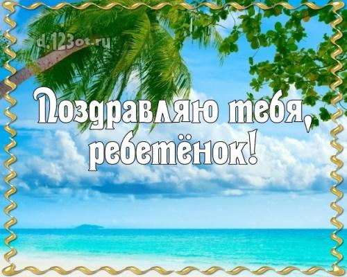 Скачать онлайн волнующую картинку с днем рождения любимому сыну, моему сыночку (стихи и пожелания d.123ot.ru)! Переслать в пинтерест!
