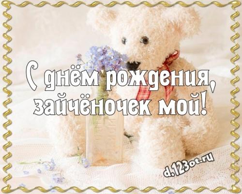 Скачать онлайн гармоничную открытку на день рождения моему классному сыну (поздравление d.123ot.ru)! Отправить в вк, facebook!