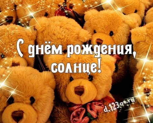 Скачать онлайн креативную открытку с днём рождения, мой сын, сыночек любимый! Поздравление от d.123ot.ru! Поделиться в вацап!